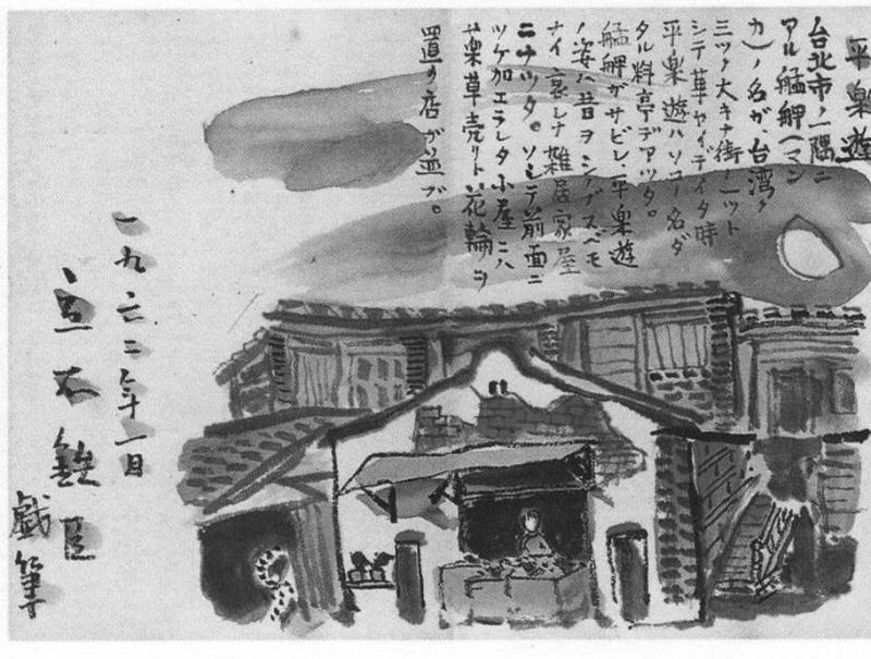 1932 年的「平樂遊」圖 《立石鐵臣臺灣畫冊》