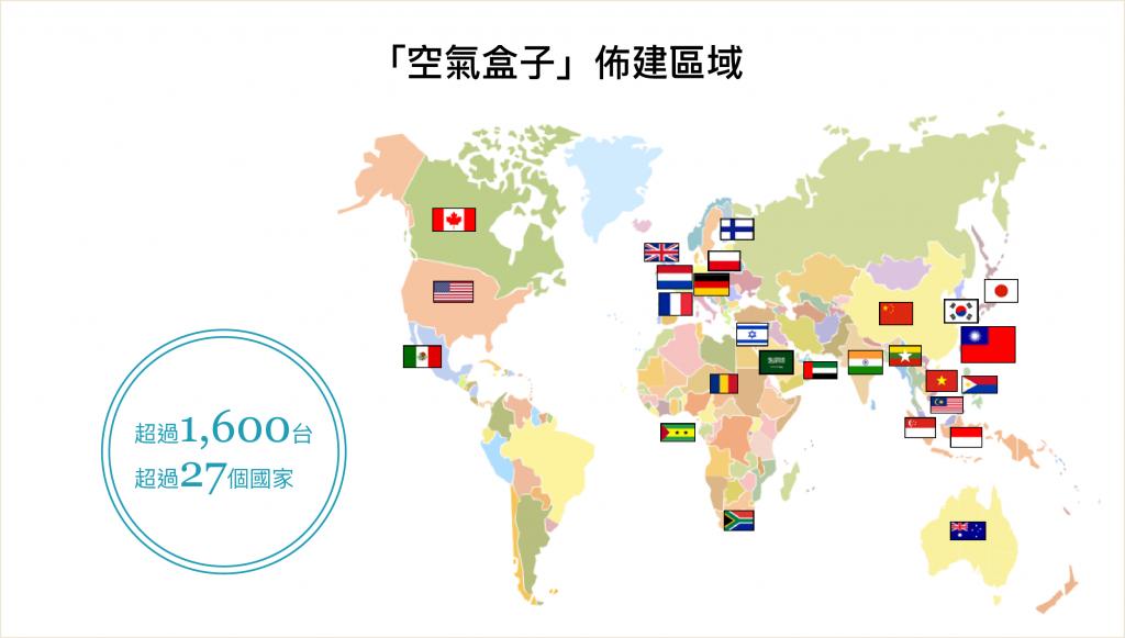 空氣盒子 PM2.5 感測網,延伸至世界各地 (統計截至 2017 年 2 月) 資料來源|陳伶志提供 圖說改編|林婷嫻、張語辰