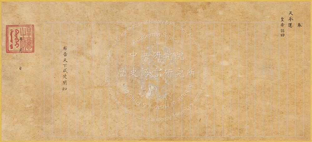 清朝詔書的開頭、結尾與皇帝之寶鈐印圖|中央研究院歷史語言研究所
