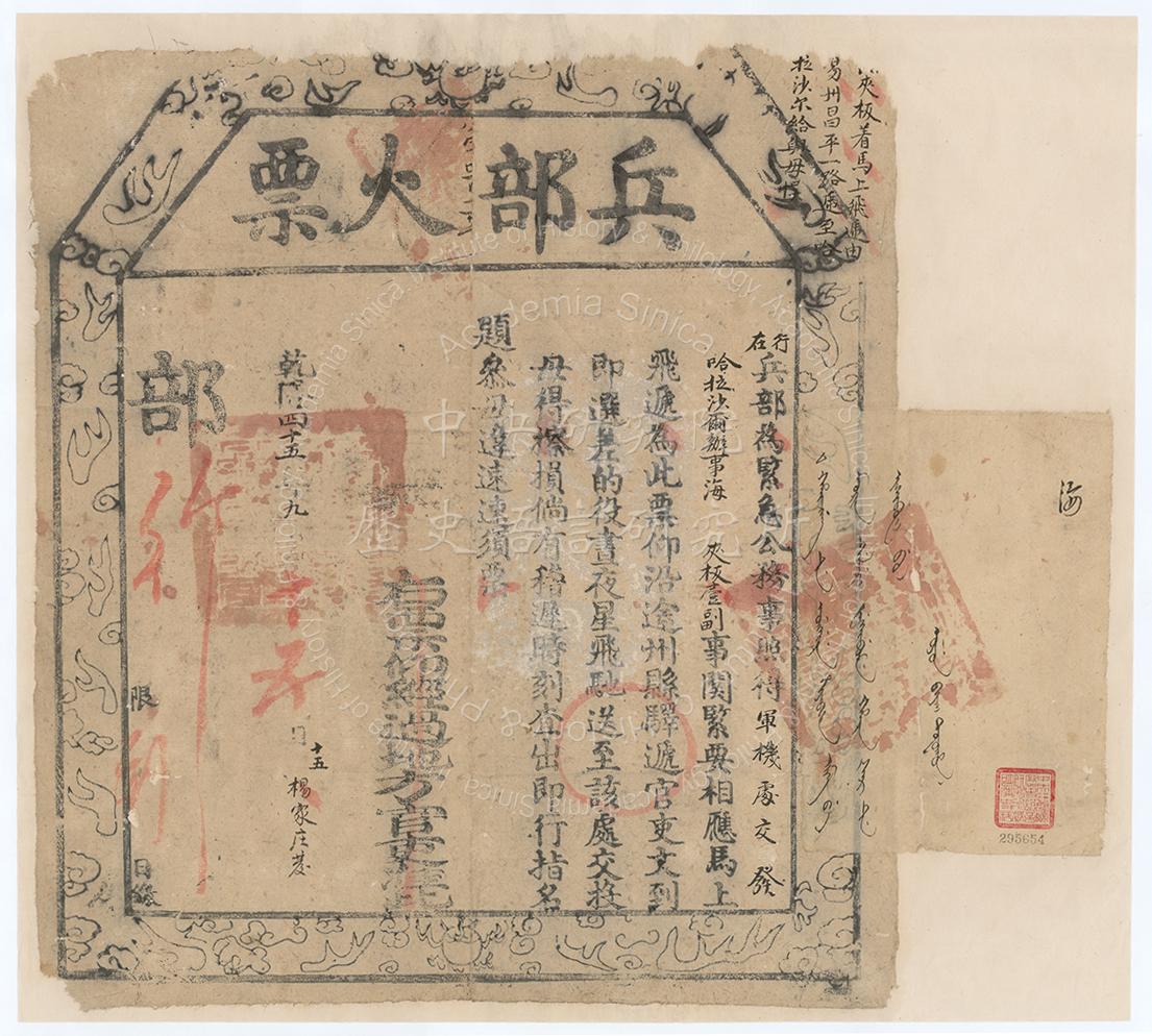 兵部火票──寫著「馬上飛遞」表示要趕快傳送詔書 (乾隆四十五年九月十五日) 資料來源:中央研究院歷史語言研究所
