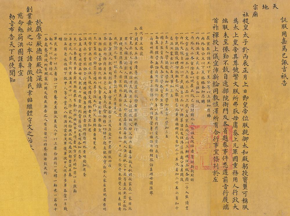 高宗純皇帝傳位詔書,表示雖然退位了還是想把持政權 (嘉慶元年正月初一日) 資料來源:中央研究院歷史語言研究所