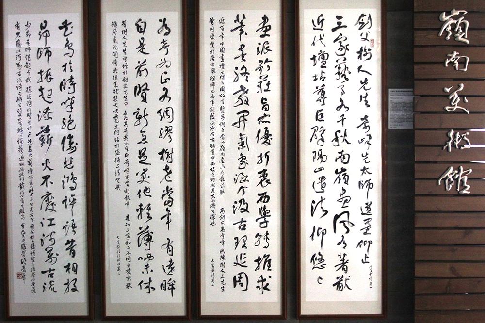 嶺南美術館門口,展示歐豪年教授創作書寫的四幅七言詩。攝影│張語辰