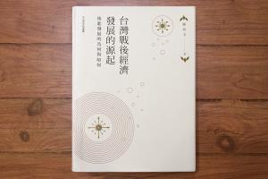 瞿宛文所著《台灣戰後經濟發展的源起:後進發展的為何與如何》一書,不僅梳理台灣戰後經濟增長的歷史脈絡,更接續探討前人是抱持什麼想法推動經濟發展。 攝影|張語辰