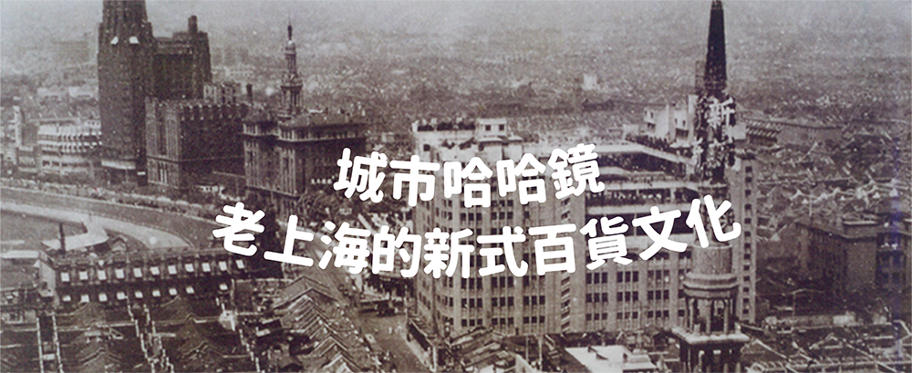 城市哈哈鏡-老上海的新式百貨文化