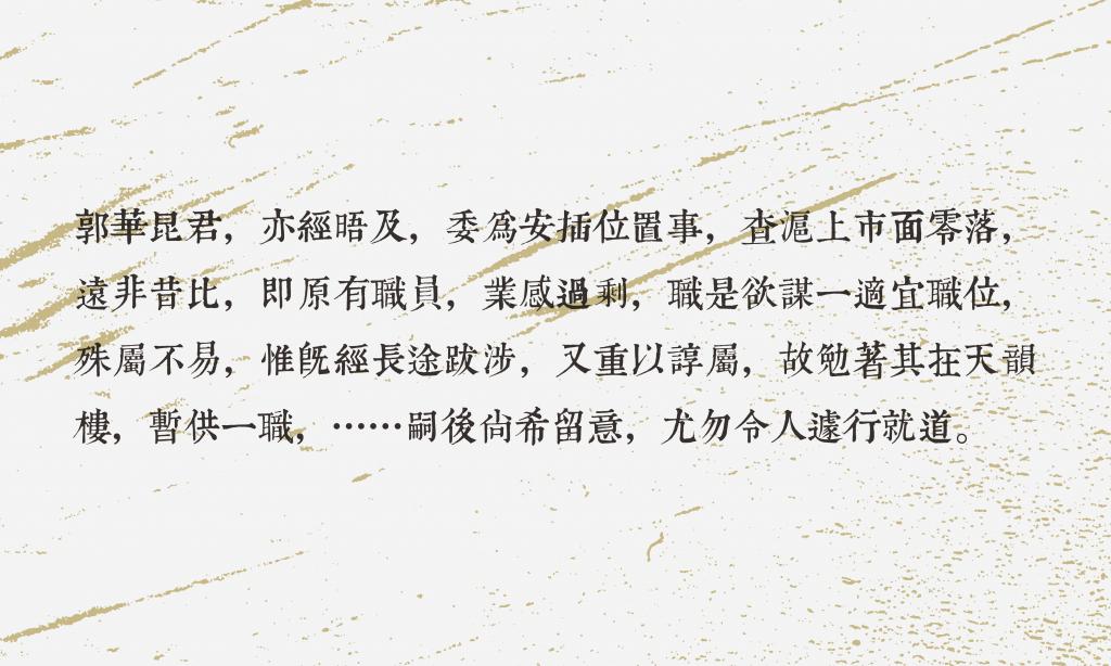 郭琳爽回答八叔公的引薦信(節錄)。資料來源:連玲玲,2005年9月,〈企業文化的形成與轉型:以民國時期的上海永安公司為例〉