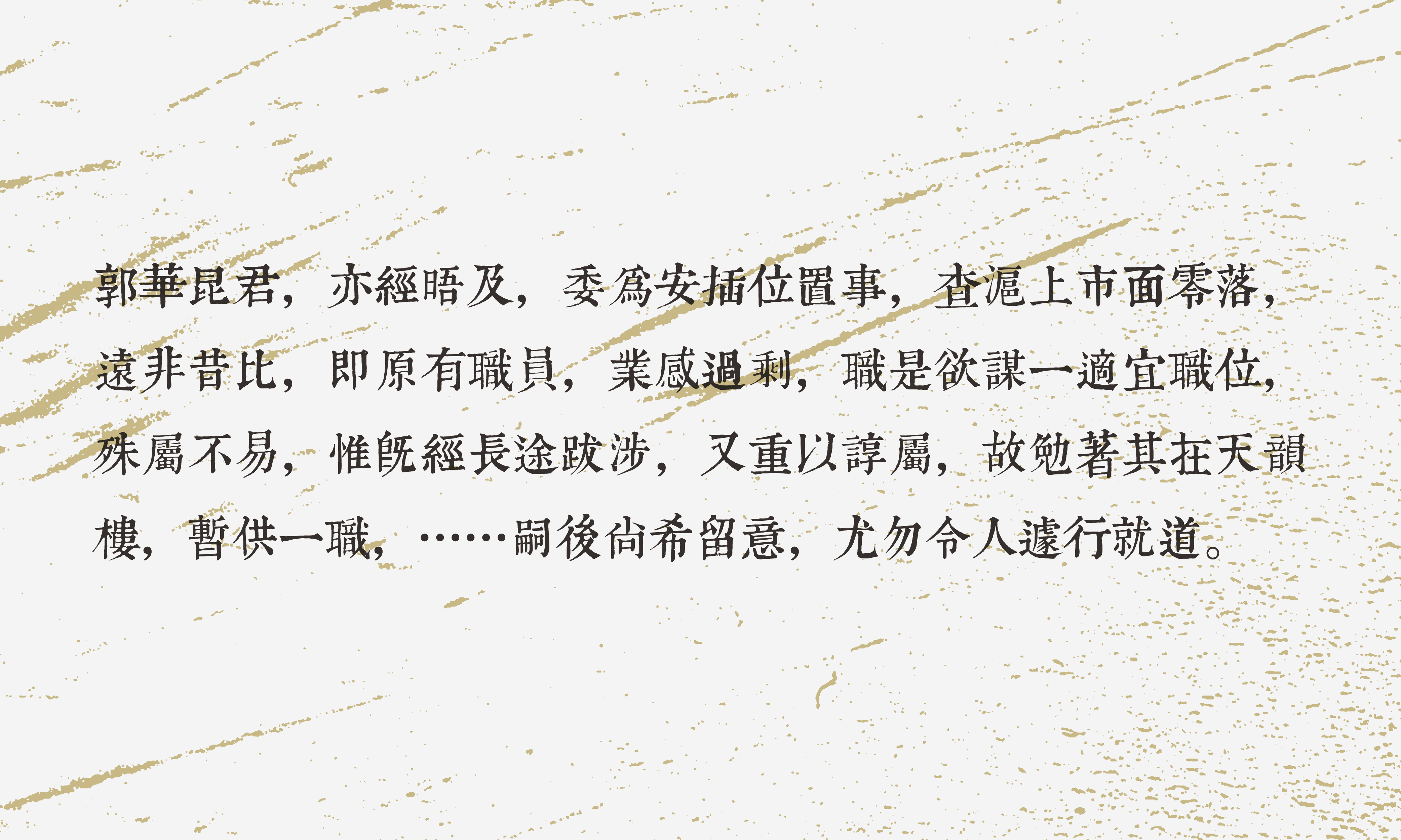 郭琳爽回答八叔公的引薦信(節錄)。圖│連玲玲,2005年9月,〈企業文化的形成與轉型:以民國時期的上海永安公司為例〉