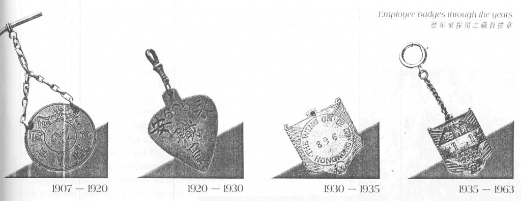 香港永安公司歷年來採用的職員襟章──香港與上海永安公司管理高層不但來往密切,也共享許多管理制度,職員襟章的設計十分類似。一般員工為銅質襟章,部長以上職員則為銀質襟章。 圖片來源:《永安公司八十週年紀念》