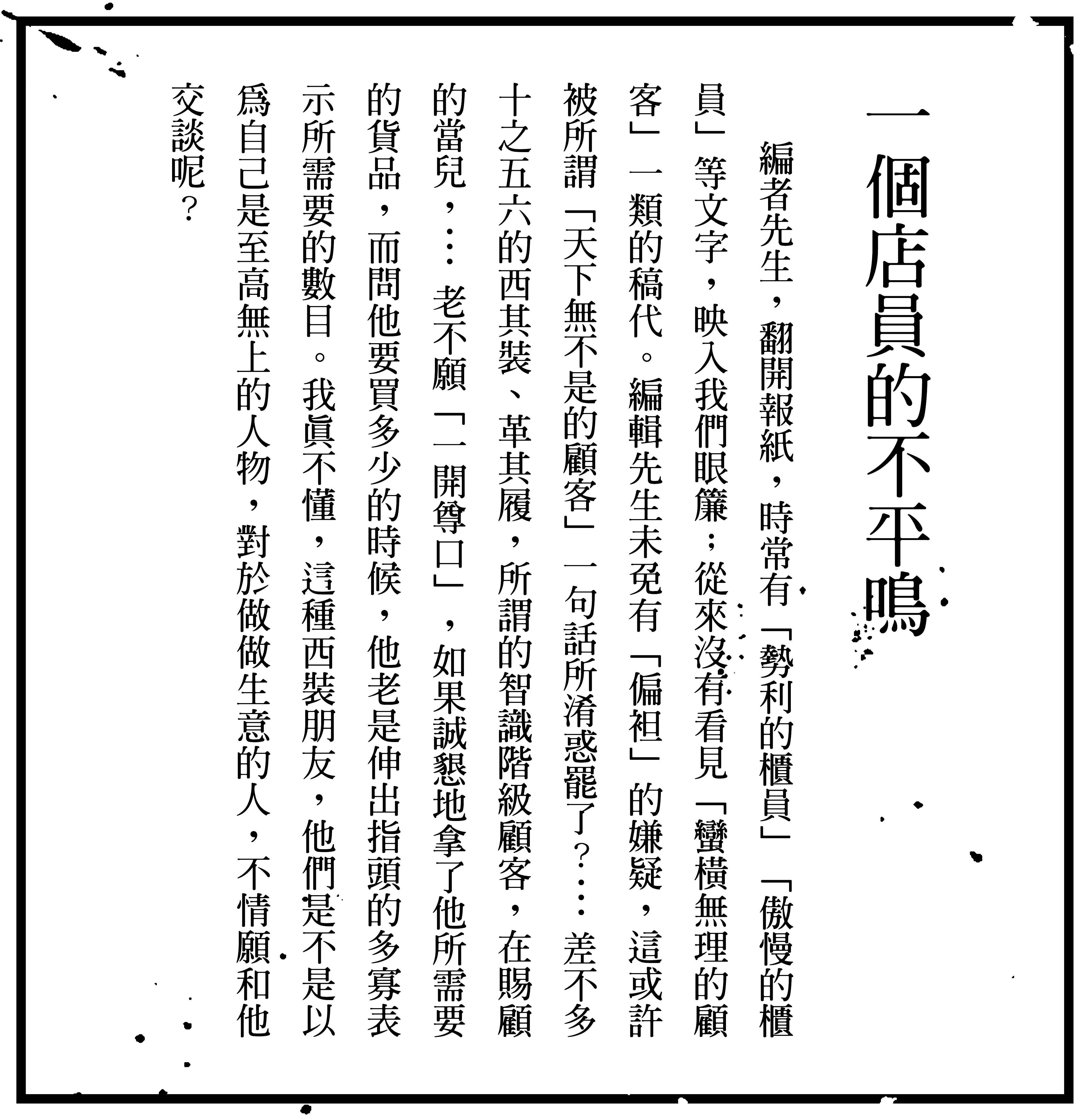 ──摘自〈一個店員的不平鳴〉,《申報》, 1933 年 1 月 24 日,本埠增刊第2版。