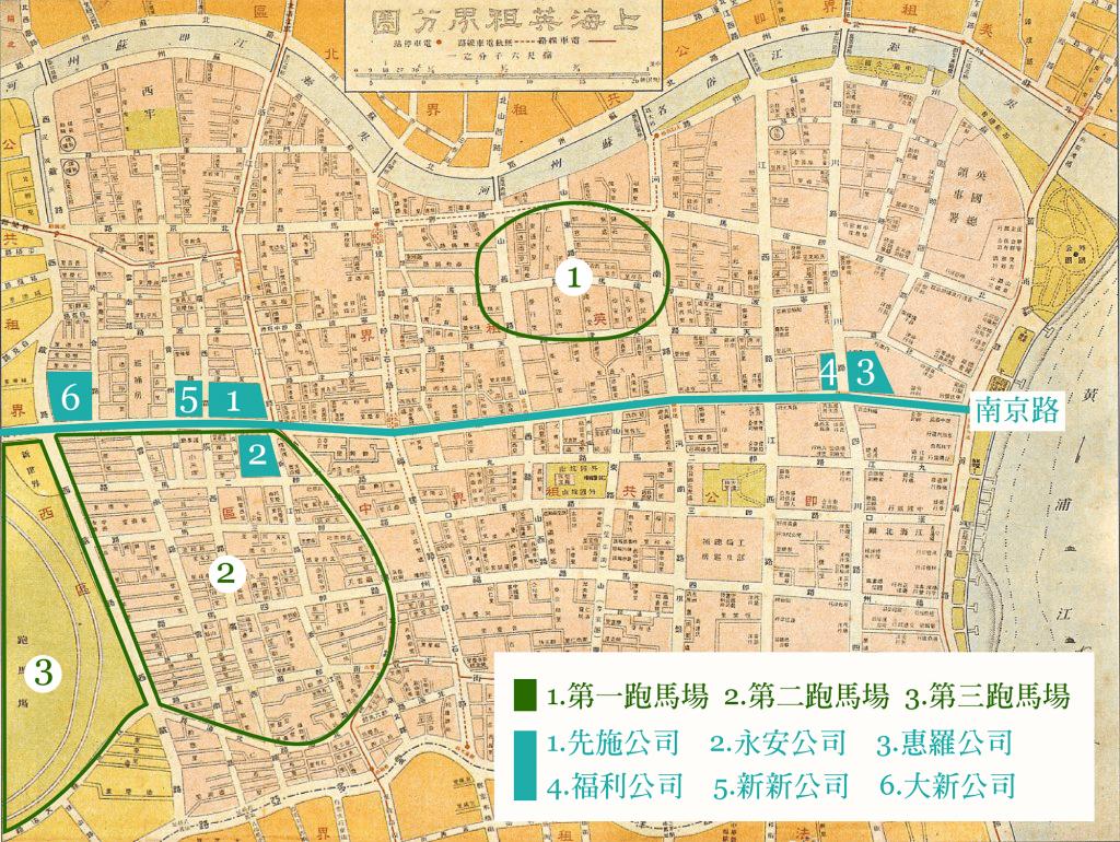 1936 年上海南京路地圖。上海四大華人百貨公司:先施、永安、新新、大新,都聚集在跑馬場一帶。資料來源│上海圖書館、連玲玲提供   圖說重製│張語辰