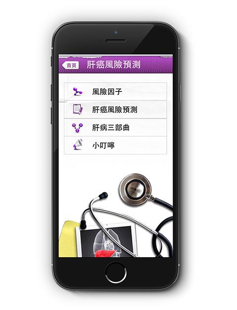 運用肝癌風險計算器開發之 App,可讓帶原者定期自我檢測並加以提醒。圖片來源│健康 B 記本 App