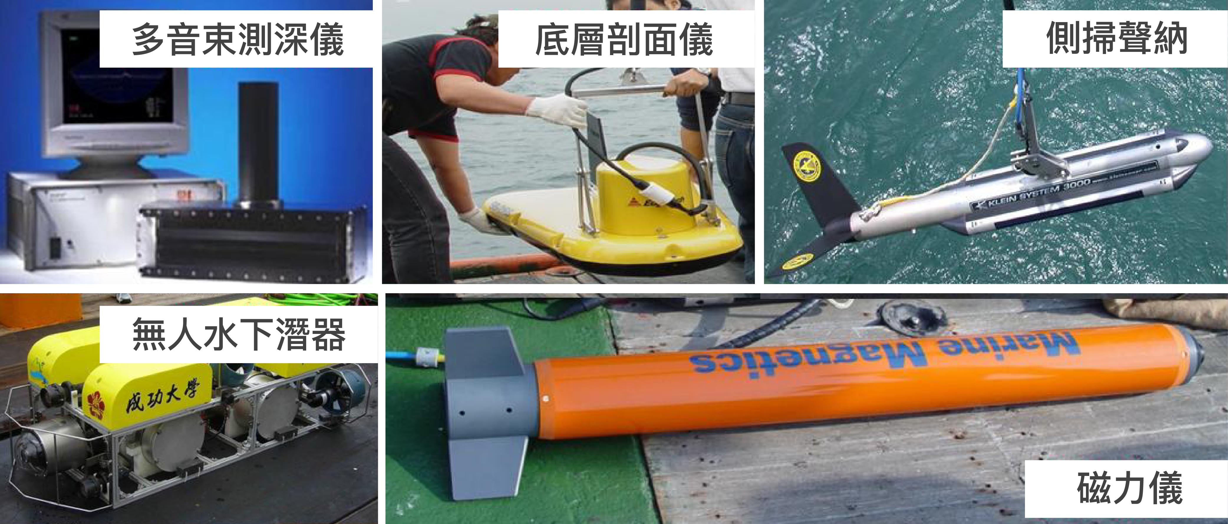 水下考古隊使用的各種水中探測儀器。圖│臧振華提供