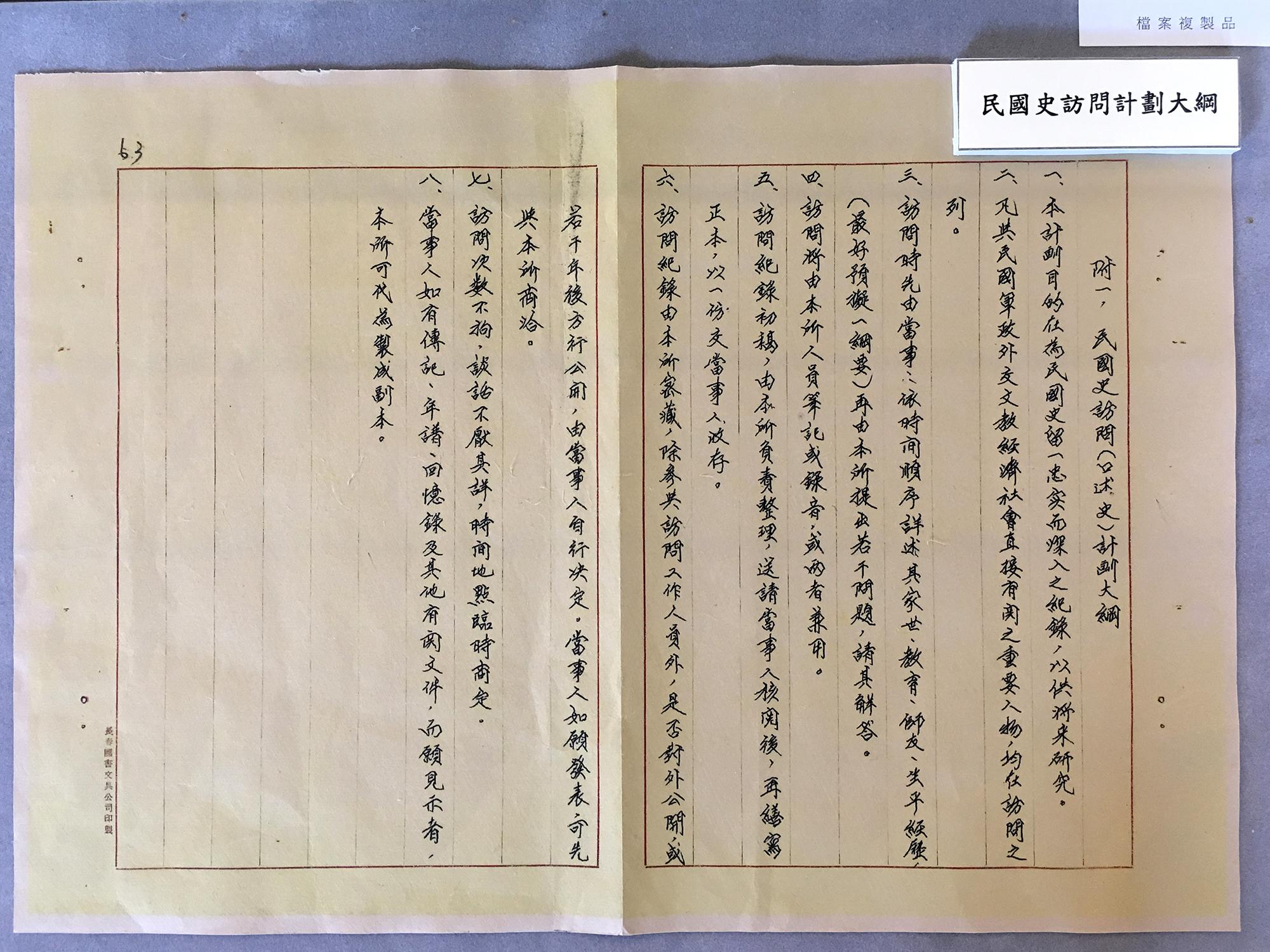 民國 48 年,中研院近史所籌備處展開「口述歷史」計畫,這是當時的「民國史訪問計劃大綱」文件。 攝影│張語辰