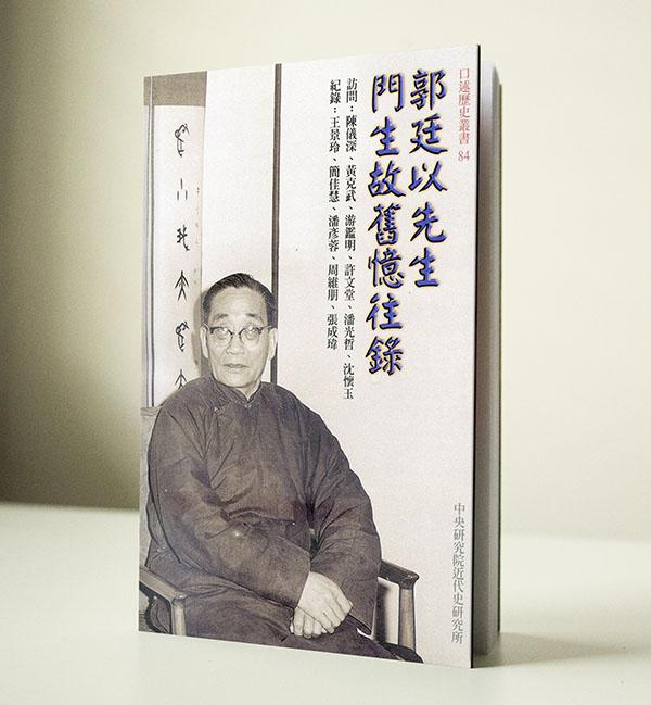 這本書中,郭廷以先生的門生故舊,回憶著從前口述歷史工作的艱辛。圖│研之有物