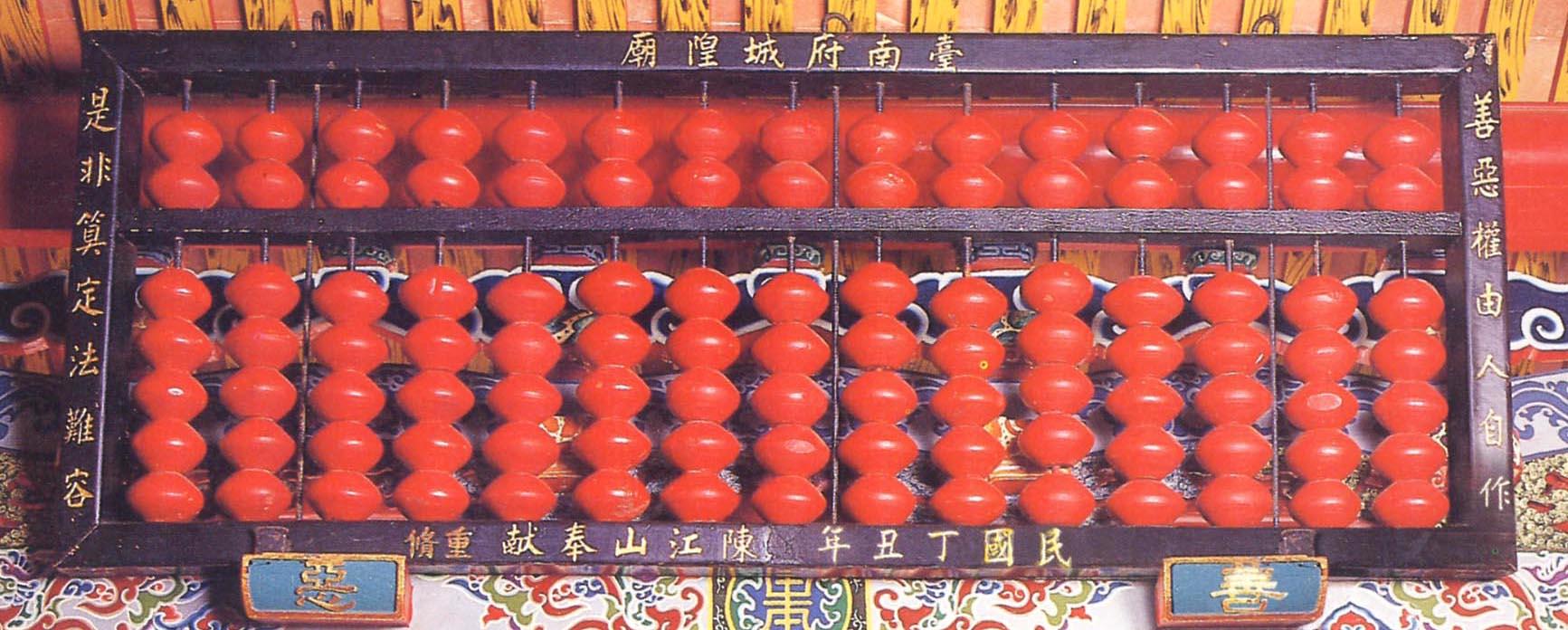 位於台南的臺灣府城隍廟,掛有一個象徵城隍爺「計算人間善惡是非」的算盤,是建築藝術的一部分,也具有警世意味。圖片來源│康豹提供