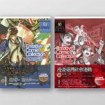 2015年,臺灣人自產自銷的 《 CCC 創作集》宣布停刊時,粉絲在網路上哀鴻遍野! 攝影│張語辰