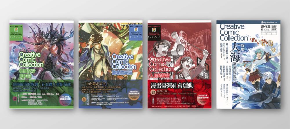 2015年,臺灣人自產自銷的 《 CCC 創作集》宣布停刊時,粉絲在網路上哀鴻遍野!圖│研之有物