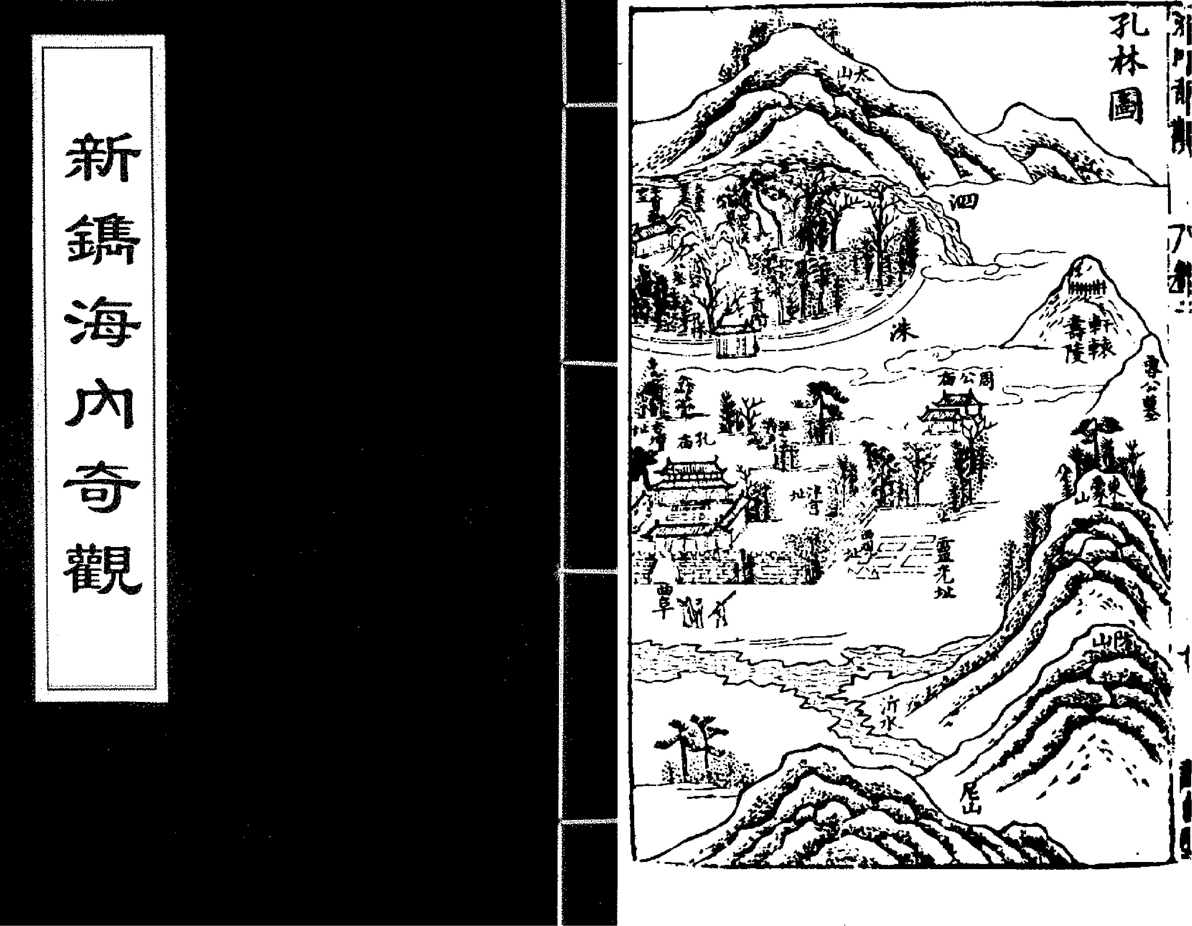 明代楊爾曾的旅遊書《新鐫海內奇觀》,不只透過文字描繪遊覽心得,也畫出具象的風景引人嚮往,筆法有別於強調意象的文人山水畫。圖│中國哲學書電子化計劃