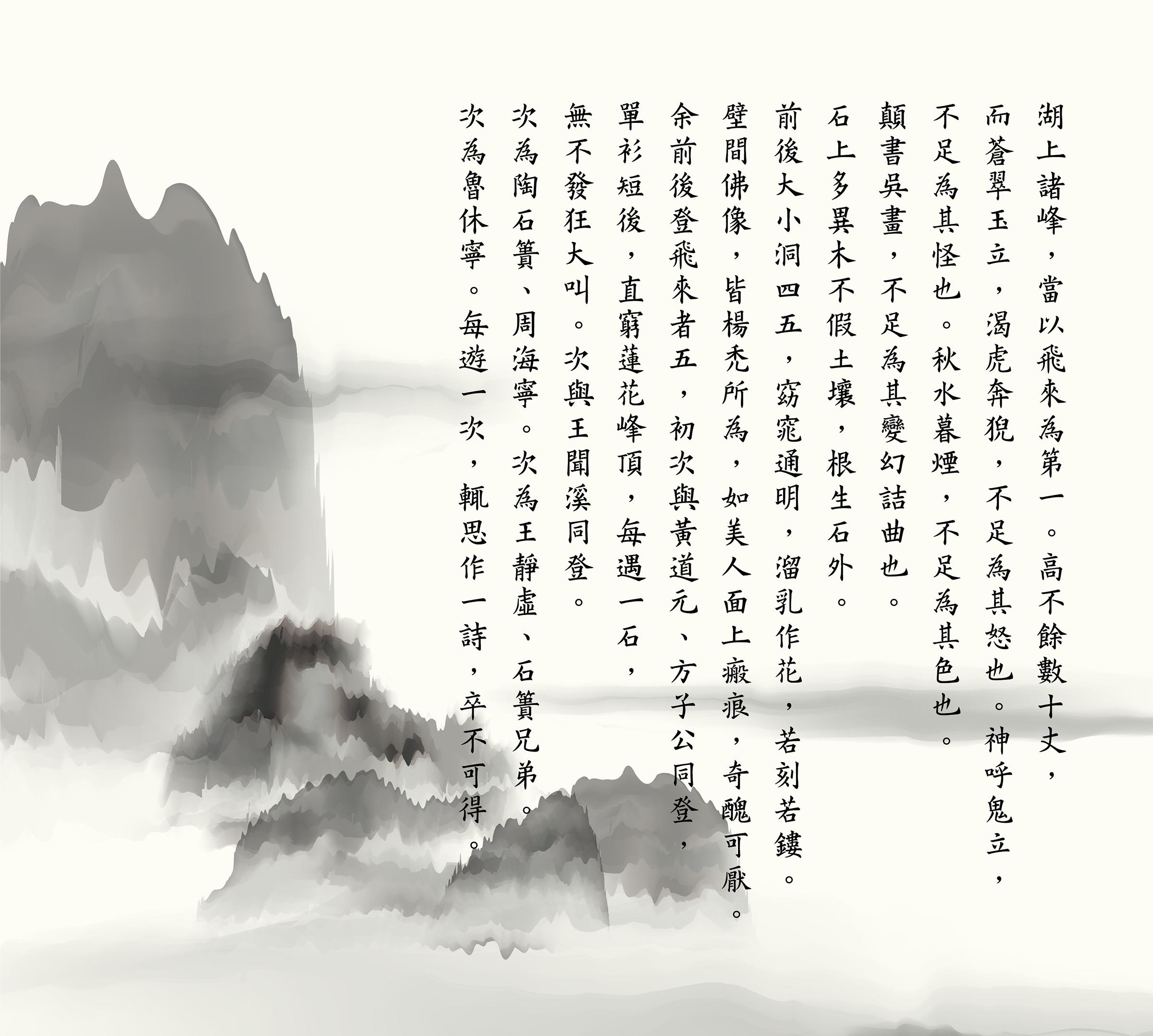 明代文學家袁宏道曾撰寫《飛來峰》一文,用來讚嘆歌詠其風景的奇特,也特別提到想為飛來峰作詩,同時可見明代文人旅遊書寫的習性。圖│研之有物(資料來源│iStock)