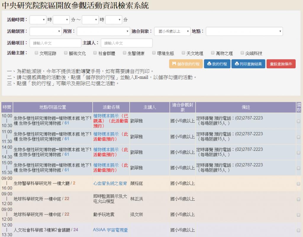 例如,篩選院區開放活動網站的條件(上方區塊),可看到適合帶小朋友參加的活動(下方表格)。 資料來源│活動網站(桌機版)、活動導覽 APP (iOS)、活動導覽 APP (Android)