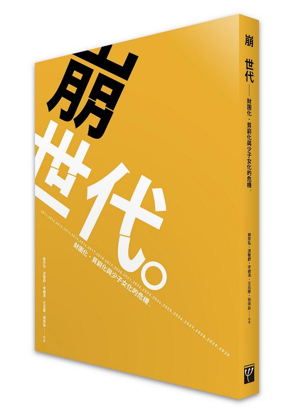著作《崩世代》之後,林宗弘續以「世代」的角度研究台灣社會。 圖│台灣勞工陣線