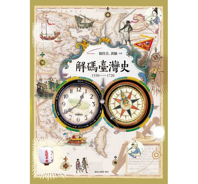 《解碼臺灣史 1550-1720 》本書涵蓋東番、荷西、鄭氏、清朝四個時期,提出新穎的歷史解釋,翻轉一般對臺灣的印象。圖│遠流出版社