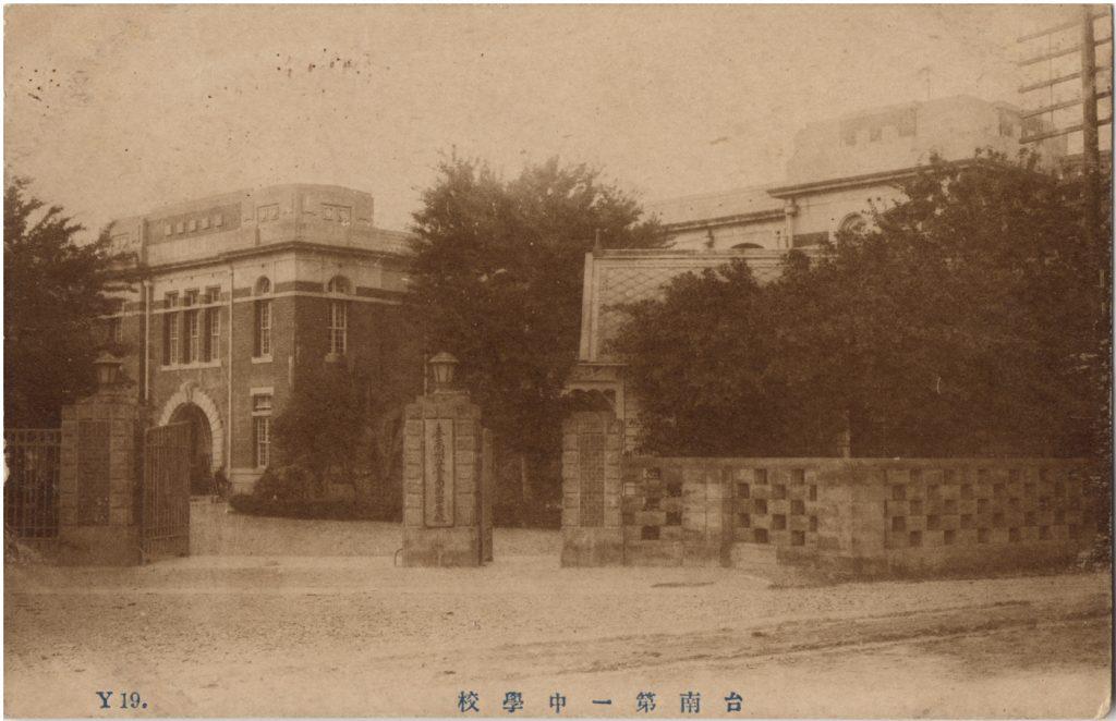 葉盛吉於 1936 年進入臺南第一中學校(今國立臺南第二高級中學)就讀,並於 1941 年畢業。就學期間住在學校的宿舍。 資料來源│「臺南第一中學校」,費邁克集藏,中央研究院臺灣史研究所檔案館提供