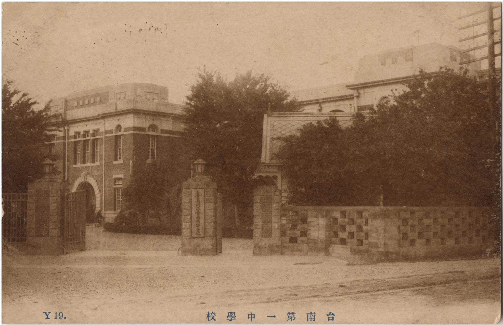 葉盛吉於 1936 年進入臺南第一中學校(今國立臺南第二高級中學)就讀,並於 1941 年畢業。就學期間住在學校的宿舍。圖│「臺南第一中學校」,費邁克集藏,中央研究院臺灣史研究所檔案館提供