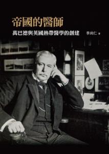 萬巴德被稱為「熱帶醫學之父」,研究象皮病與瘧疾,建立昆蟲病媒 (insect-vector) 的概念。圖│《帝國的醫師:萬巴德與英國熱帶醫學的創建》