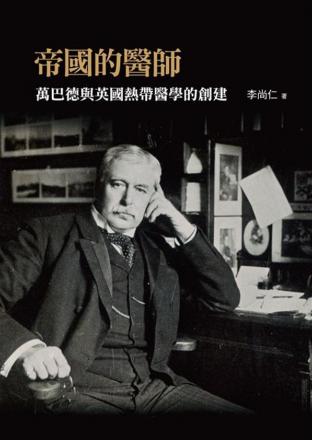萬巴德被稱為「熱帶醫學之父」,研究象皮病與瘧疾,建立昆蟲病媒 (insect-vector) 的概念。 資料來源│《帝國的醫師:萬巴德與英國熱帶醫學的創建》