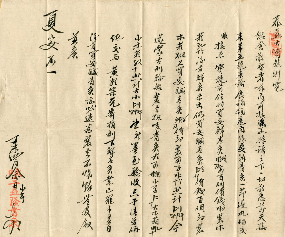 1907 年,三益隆商號從海參威寄了這封信給長崎的泰益號,找找看「鹹青魚」寫在哪裡? 圖片來源│「1907年泰益號與海參崴三益隆貿易書信」,泰益號文書,中央研究院臺灣史研究所檔案館提供