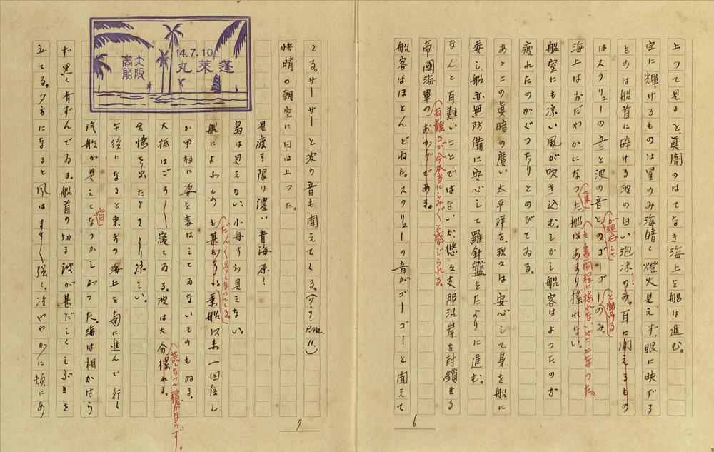 1939 年 7 月 10 日,葉盛吉在日記中,蓋了大阪商船「蓬萊丸」的印章。圖│「1938 年至 1940 年校外教學遊記與日記」,葉盛吉文書,中央研究院臺灣史研究所檔案館提供