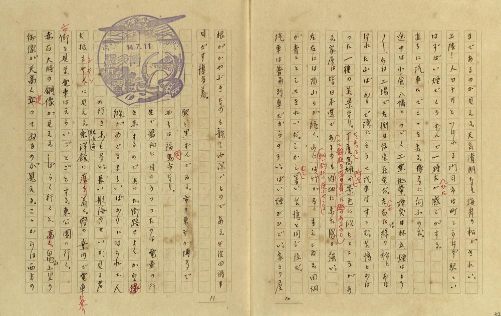 1939 年 7 月 11 日,葉盛吉在日記中,蓋了「博多驛」的印章。圖│「1938 年至 1940 年校外教學遊記與日記」,葉盛吉文書,中央研究院臺灣史研究所檔案館提供