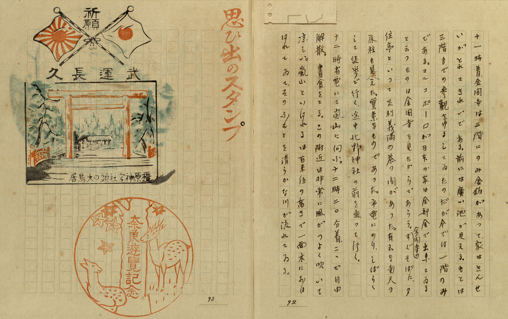 凡走過必留下痕跡,葉盛吉在日記蓋下奈良遊覽紀念章。圖│「1938 年至 1940 年校外教學遊記與日記」,葉盛吉文書,中央研究院臺灣史研究所檔案館提供