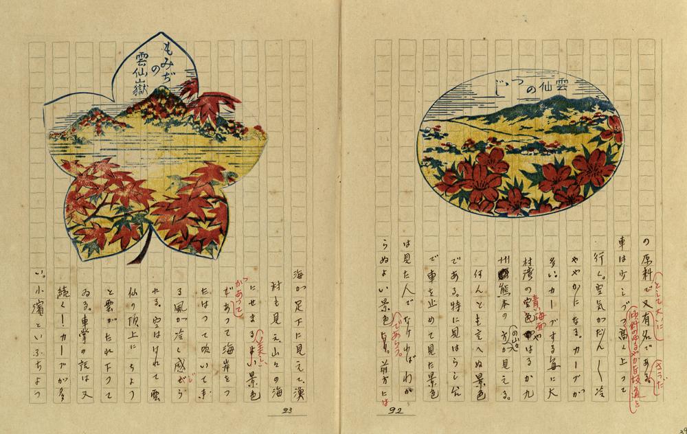 有美學才華的葉盛吉,也透過不同顏色的印泥套印,蓋出呈現當地風情的彩色紀念章。(此圖為日記原稿掃描) 資料來源│「1938 年至 1940 年校外教學遊記與日記」,葉盛吉文書,中央研究院臺灣史研究所檔案館提供