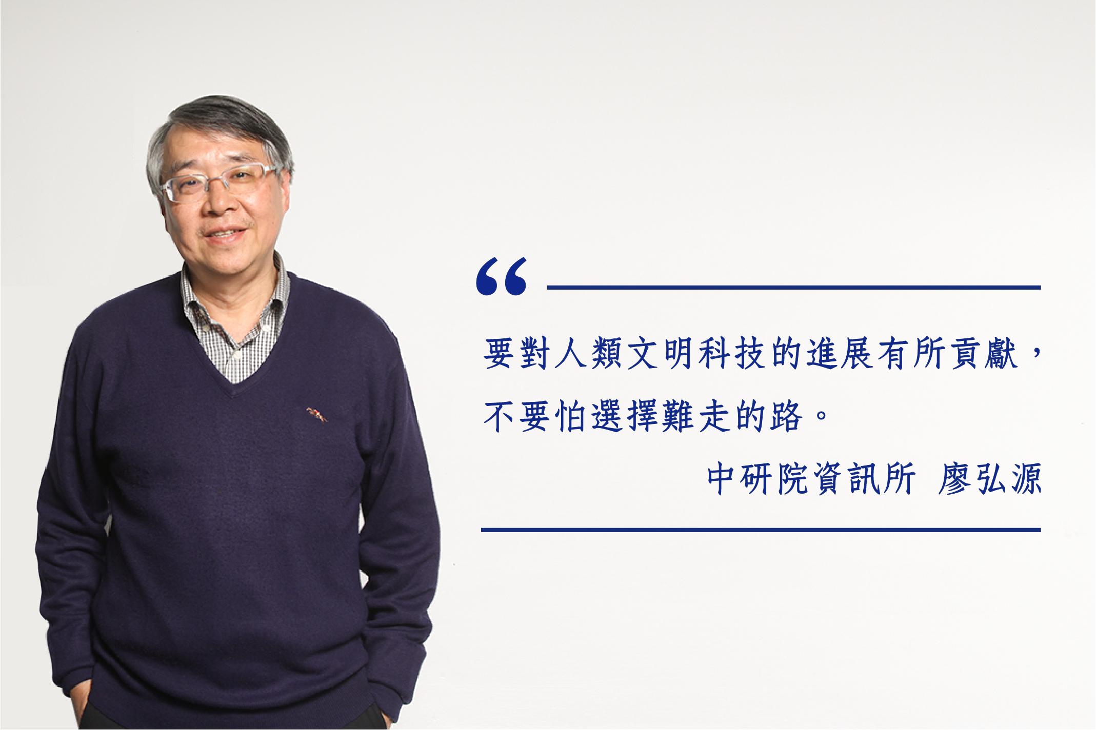 研究電腦視覺及機器學習,設法讓電腦變聰明的廖弘源博士。攝影:張語辰 圖說設計:黃楷元