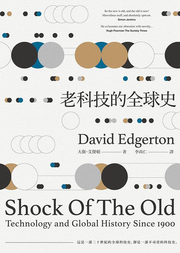 大衛・艾傑頓著、李尚仁翻譯的《老科技的全球史》強調:真正重要的科技,在於被持續不斷使用的老科技。圖│左岸文化