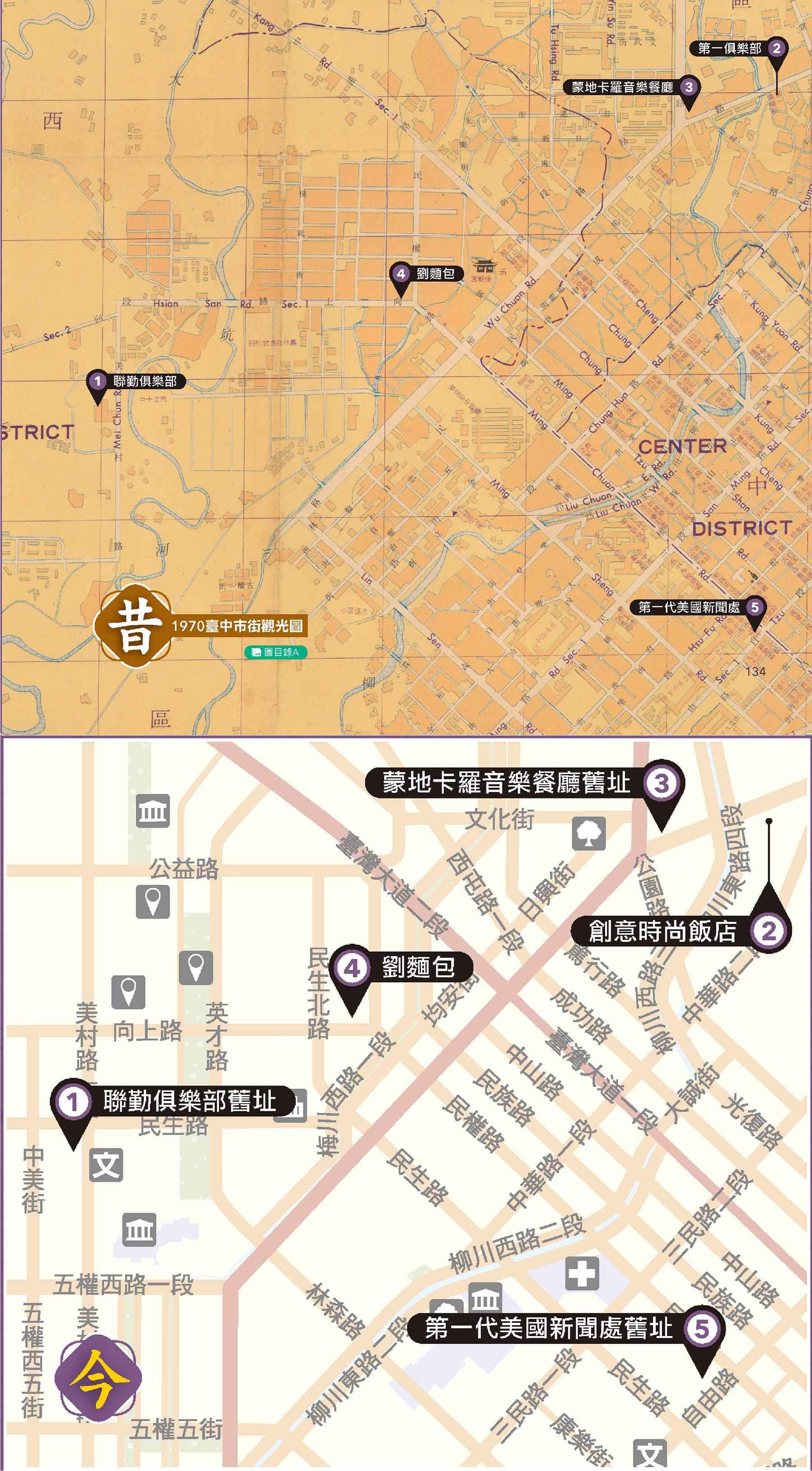 上方為 1970 年代臺中市街觀光圖,可看到當時美軍常去的酒吧。下方為今日地圖對照。 圖片來源│《臺中歷史地圖散步》