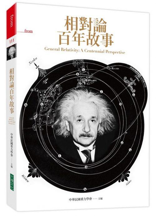 除了是中研院物理所的研究員,余海禮也是《相對論百年故事》作者之一。 圖片來源│大塊文化