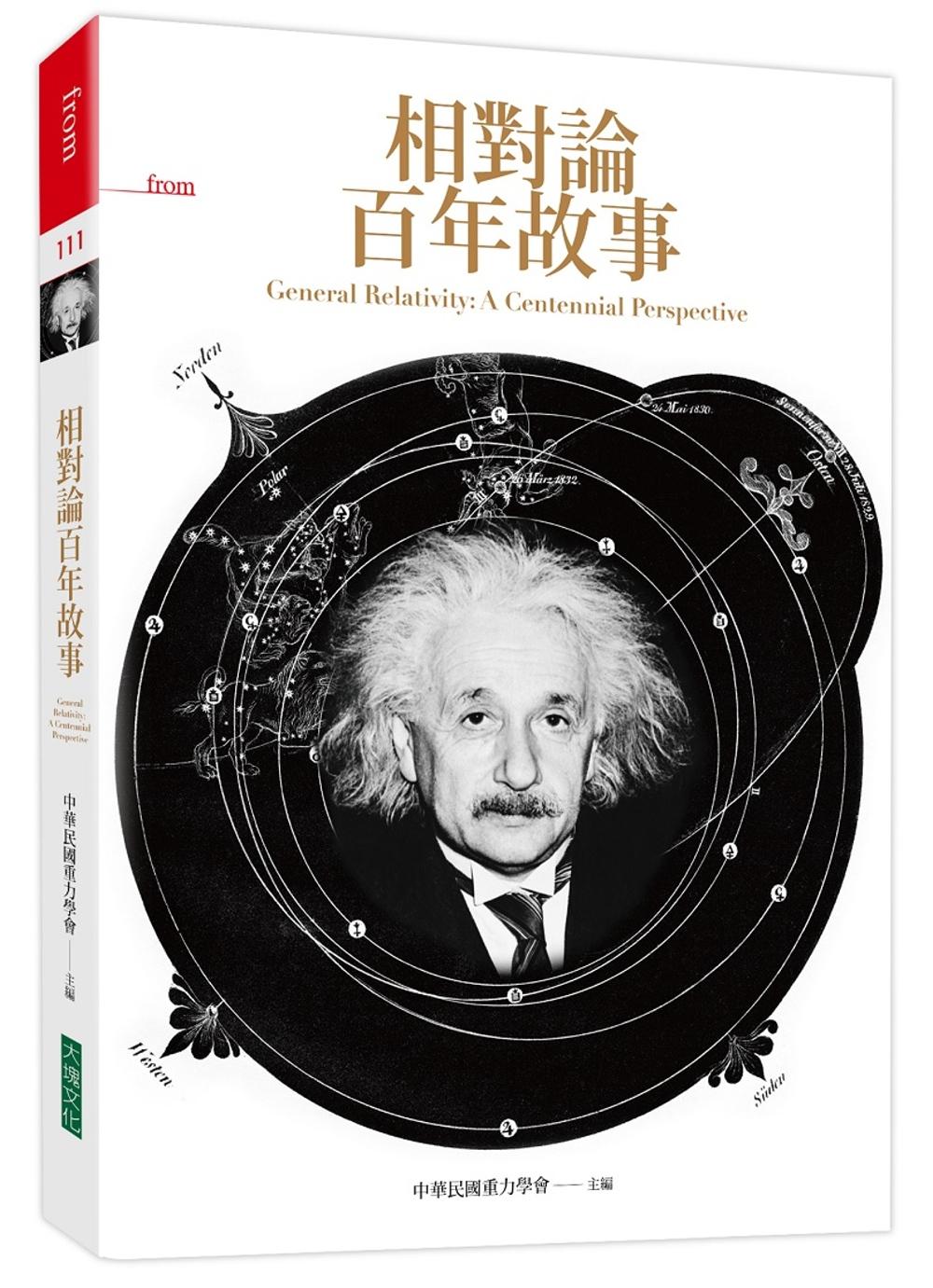 除了是中研院物理所的研究員,余海禮也是《相對論百年故事》作者之一。圖│大塊文化
