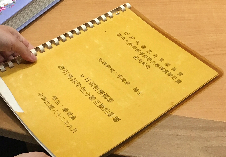 為了這次專訪,嚴愛鑫回到實驗室娘家,找出當年參與實驗計畫的專題論文《pH 值對檳榔素誘引姊妹染色分體互換的影響》。 攝影│張語辰