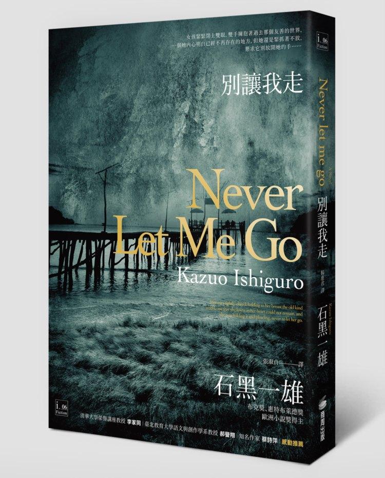 石黑一雄的小說──《別讓我走》(Never Let Me Go) 圖│商周出版