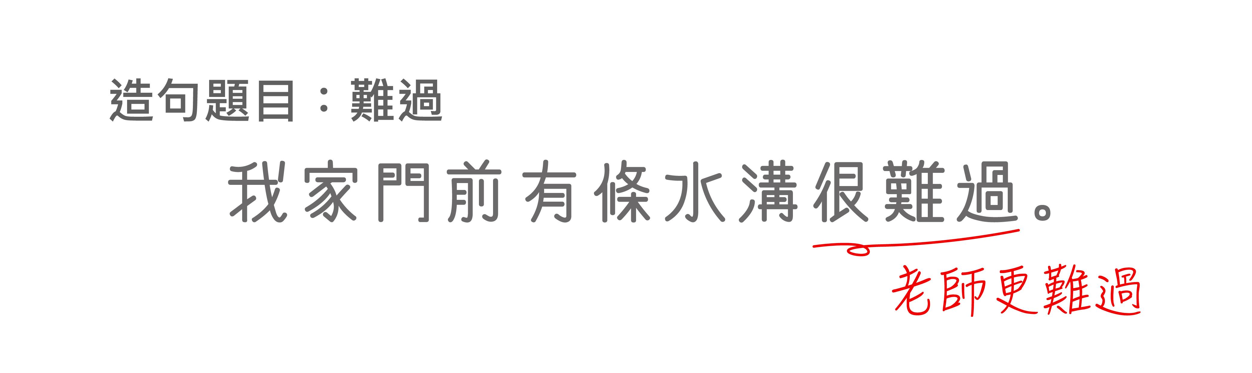 中文的詞沒有邊界,若誤解「詞的意思」與「句法結構」,會寫出這般造句練習。 圖│網路趣聞