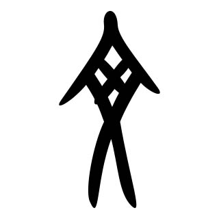 「文」的甲骨文。 圖片來源│維基百科
