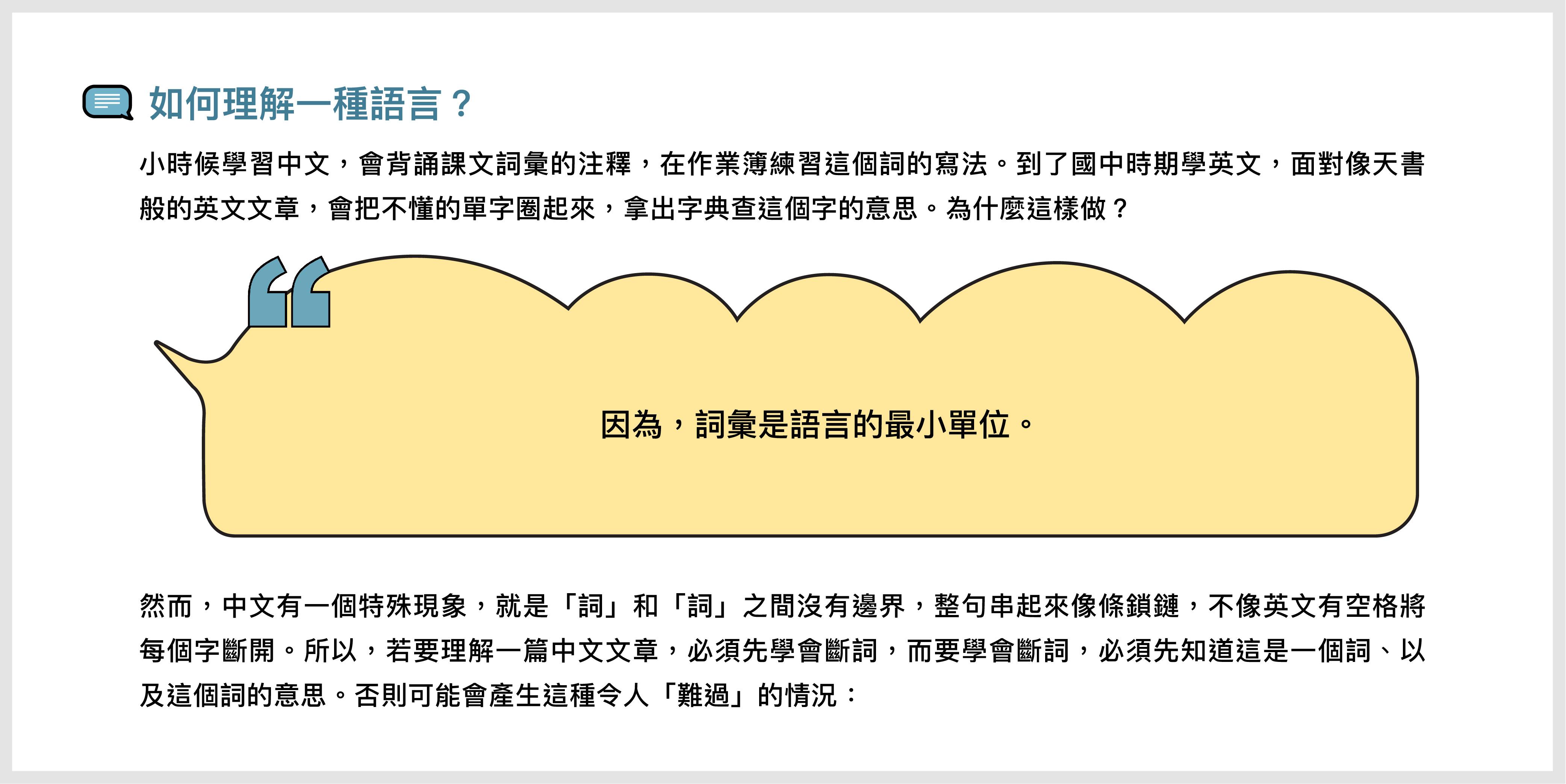 介面巧思一:提醒重點的雲朵框框。 圖片出處│斷開中文的鎖鍊!自然語言處理 (NLP)
