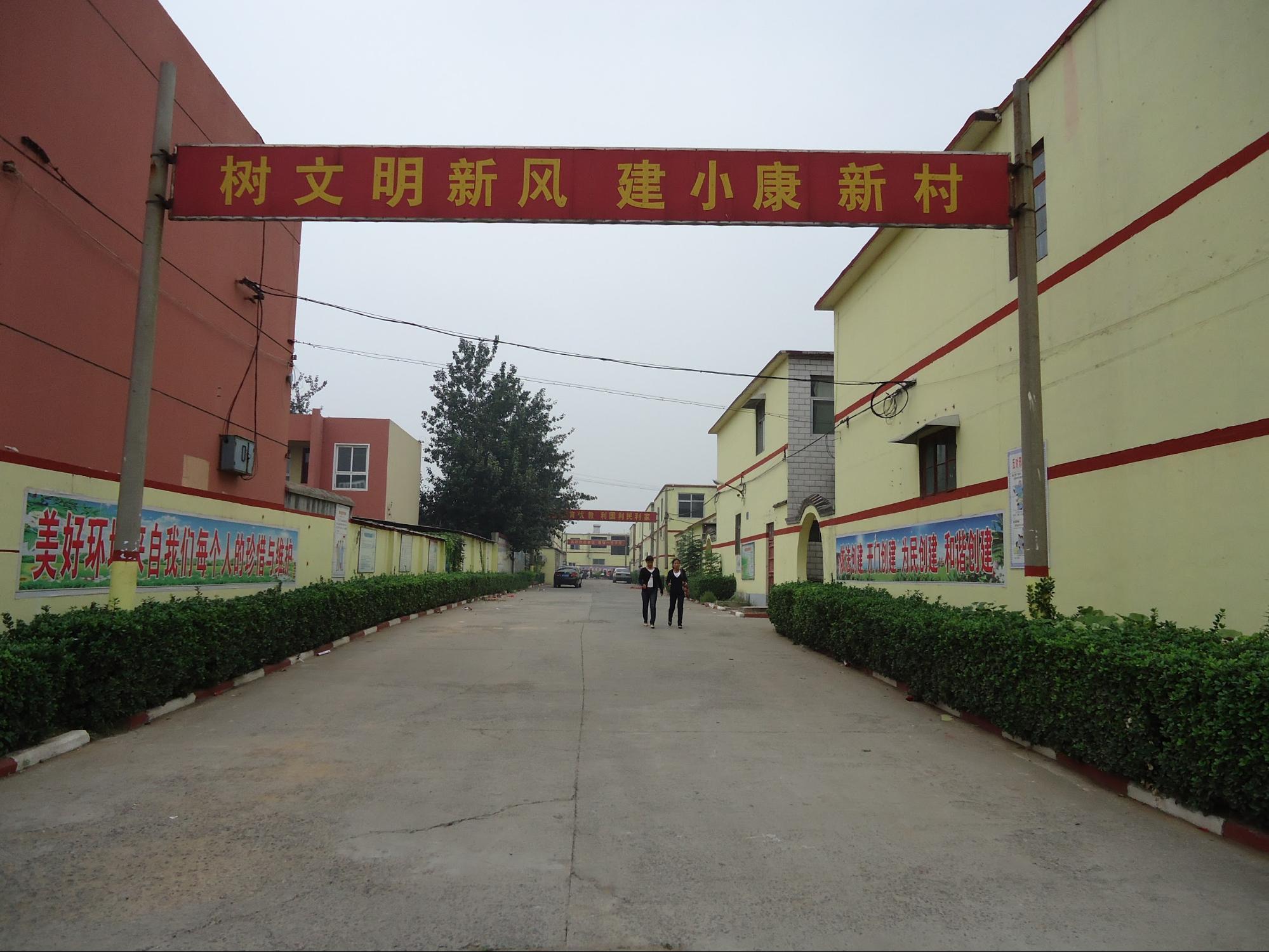 建設文明小村的標語。圖片來源│王舒俐,攝於 2010 年