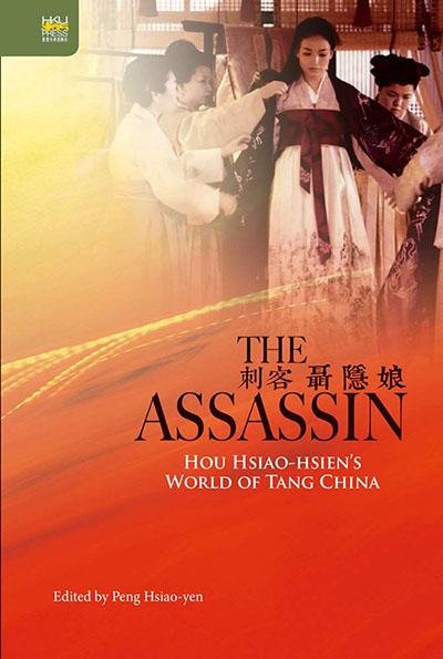 《刺客聶隱娘:侯孝賢的大唐中國》(The Assassin: Hou Hsiao-hsien's World of Tang China) 一書封面。圖│彭小妍提供