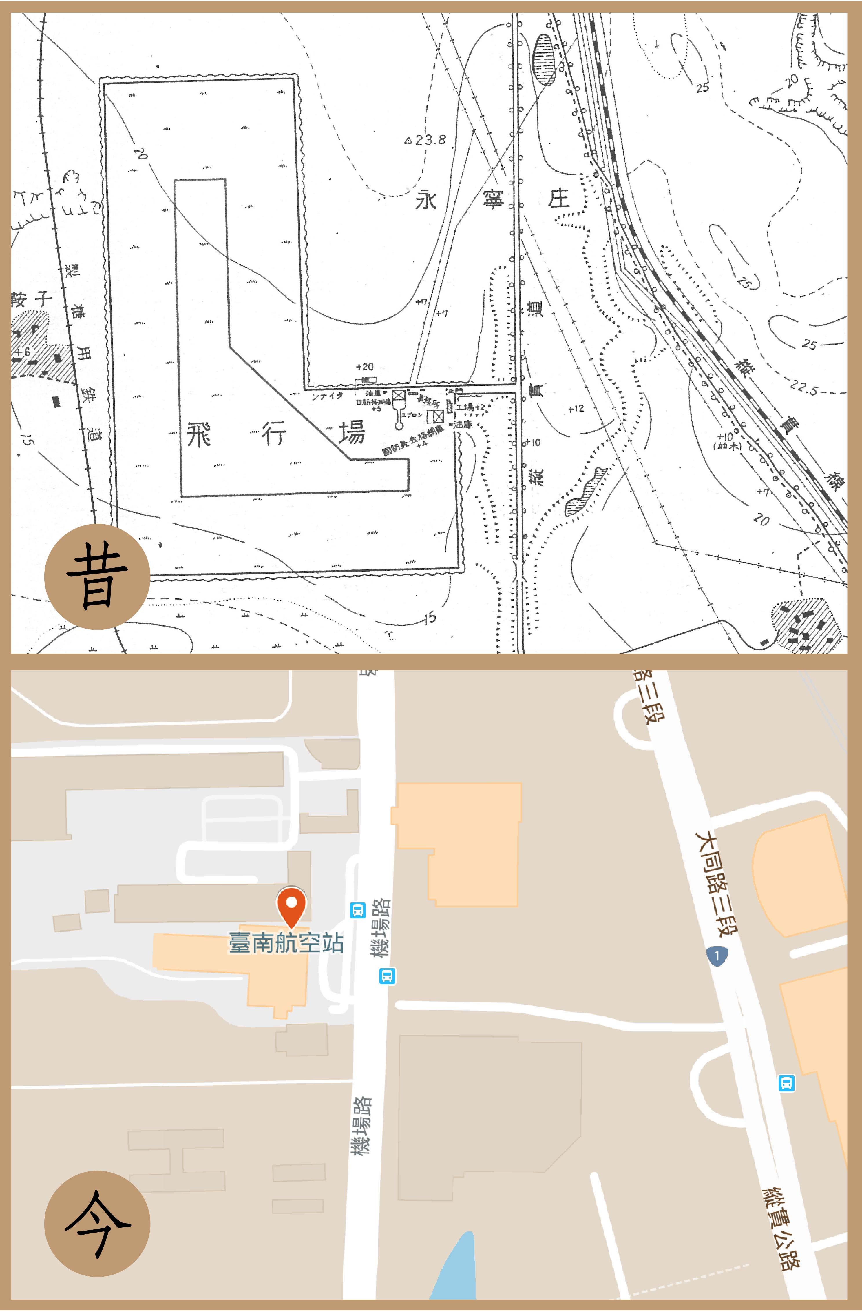 1940 年臺南飛行場平面圖,與當今臺南航空站的地圖對照。圖片來源│日本防衛省防衛研究所戰史研究中心、Google Map