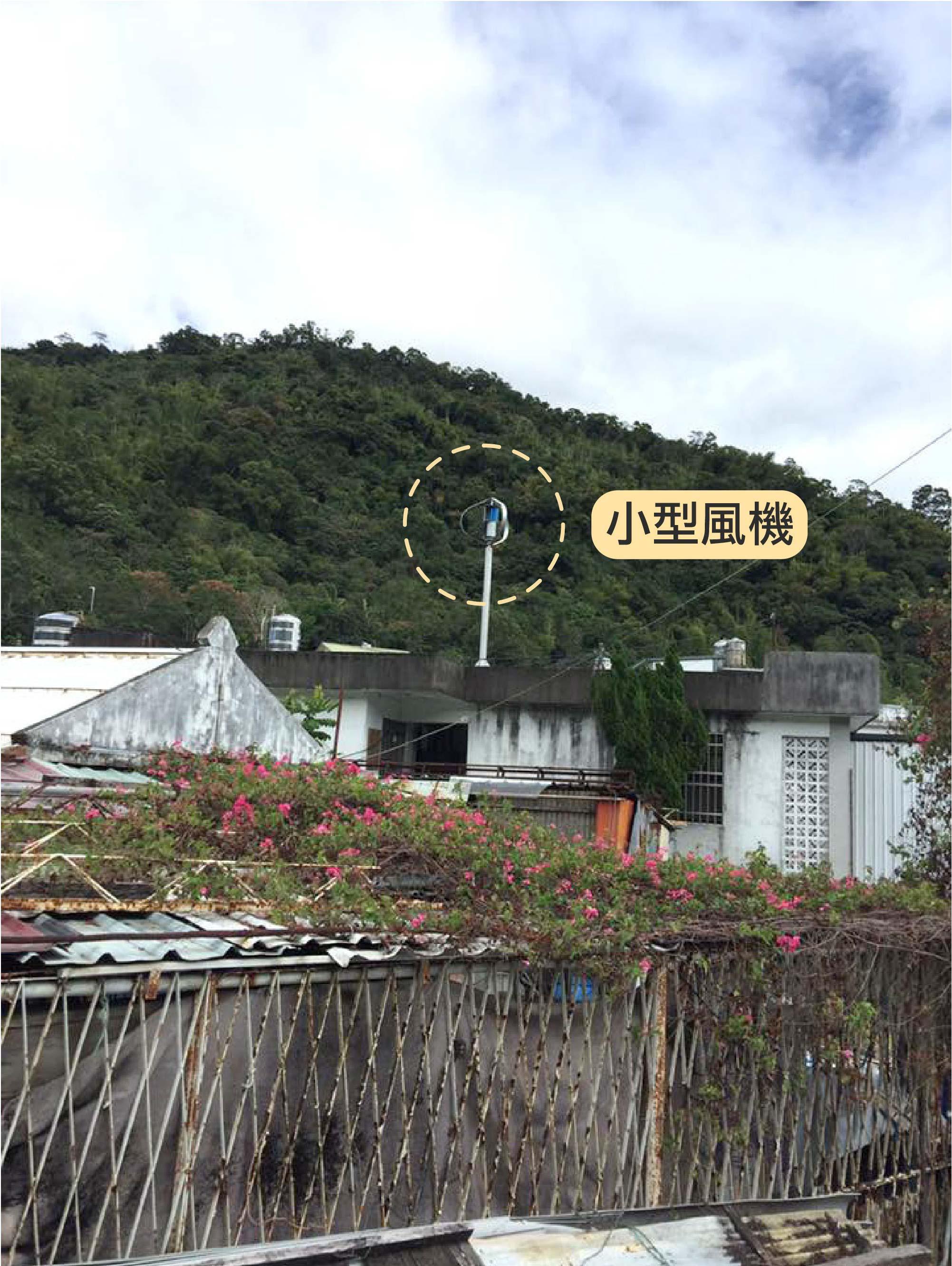 達魯瑪克部落在社區避難所設置小型風機,做為自主發電的一部分。圖│主婦聯盟