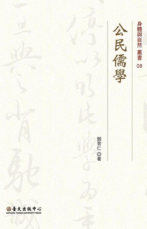 《公民儒學》試圖從儒學角度出發,找出民主多元時代裡的公民哲學新方向。圖│臺大出版中心