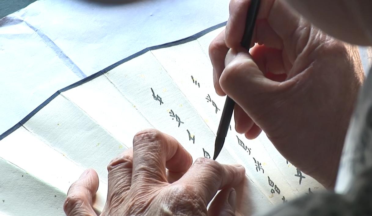 江永婦女會將女書寫在摺扇、繡在花帶或手帕。圖│取自紀錄片《女書回生》畫面